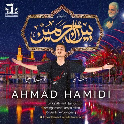 دانلود موزیک جدید احمد حمیدی بین الحرمین