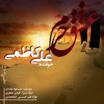دانلود موزیک علی کاظمی به نام عشق حرام