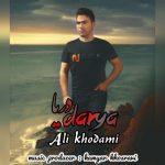 دانلود موزیک علی خدامی به نام دریا