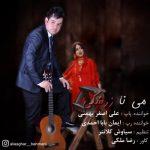 دانلود موزیک علی اصغربهمنی به نام می نا زرشکی
