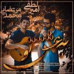 دانلود موزیک امیر لطفی و محمد مرتضایی به نام عشق تو