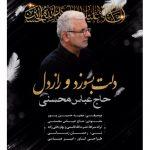دانلود موزیک حاج عباس محسنی به نام دلت بسوزد