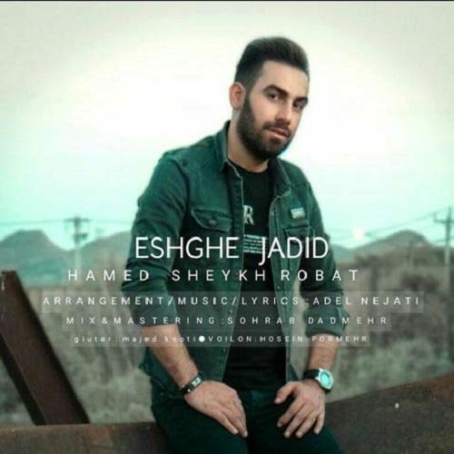 دانلود موزیک جدید حامد شیخ رباط عشق جدید