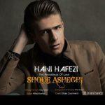 دانلود موزیک هانی حافظی به نام شیوع عاشقی