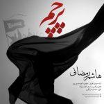 دانلود موزیک هاشم رمضانی به نام پرچم