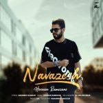 دانلود موزیک حسین رمضانی به نام نوازش