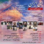 دانلود موزیک حسین رودگر آملی و سید علی حسینی به نام سرود اى ایران