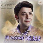 دانلود موزیک جواد ایرانی راد به نام یه دونه دلبر