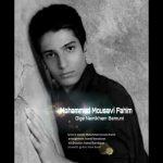 دانلود موزیک محمد موسوی فهیم به نام دیگه نمیخوام بمونی