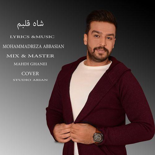 دانلود موزیک جدید محمدرضا عباسیان شاه قلبم