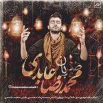 دانلود موزیک محمد رضا عابدی به نام ضربان