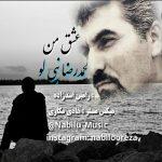 دانلود موزیک محمدرضا نبی لو به نام عشق من