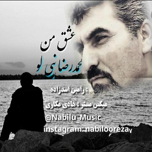 دانلود موزیک جدید محمدرضا نبی لو عشق من