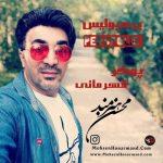 دانلود موزیک محسن هنرمند به نام پرسپولیس
