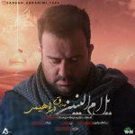 دانلود موزیک صادق ابراهیمی به نام یل ام البنین