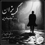 دانلود موزیک شهاب الدین به نام گریزان
