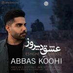 دانلود موزیک عباس کوهی به نام عشق دیروز