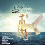 دانلود موزیک احمد اسدی به نام آخرین آغوش