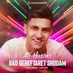 دانلود موزیک علی حسنی به نام بد گرفتارت شدم