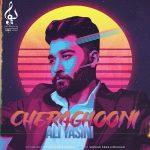 دانلود موزیک علی یاسینی به نام چراغونی
