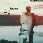 دانلود موزیک آرشام به نام بی تو