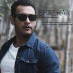 دانلود موزیک احسان رمضانپور به نام امتحان