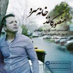 دانلود موزیک منصور کاغذ به نام خانه سرد