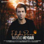 دانلود موزیک مسعود حیدری به نام عشق پاییزی