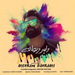 دانلود موزیک مهران بهرامی به نام دلبر دیوانه