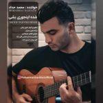 دانلود موزیک محمد حداد به نام شده اینجوری بشی