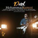 دانلود موزیک محمد رامزی به نام دوئل