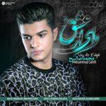 دانلود موزیک محمد صالح به نام وای از عشق