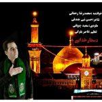 دانلود موزیک محمدرضا رحمانی به نام دستان خدایی