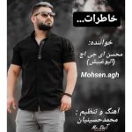 دانلود موزیک محسن ای جی اچ به نام خاطرات