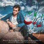 دانلود موزیک شهریار به نام ایران