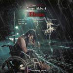دانلود موزیک یاسر اکبری به نام احساس