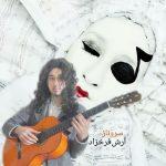 دانلود موزیک آرش فرخزاد به نام سروناز