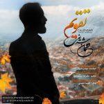 دانلود موزیک دومان شریفی به نام تقویم ( ریمیکس )