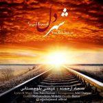 دانلود موزیک عیسی بلوچستانی و سجاد ارجمند به نام شهر دل