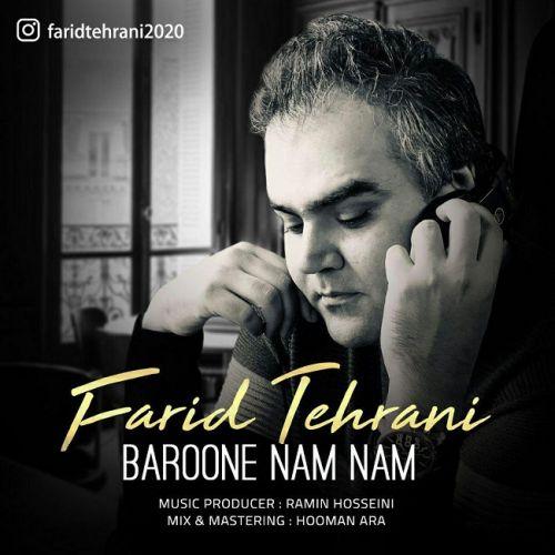 دانلود موزیک جدید فرید تهرانی بارون نم نم