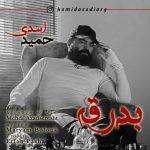 دانلود موزیک حمید اسدی به نام بدرقه