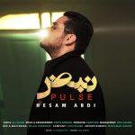 دانلود موزیک حسام عبدی به نام نبض