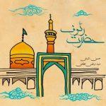 دانلود موزیک حسین اشرفی و سید مرتضی ابطحی به نام حضرت رئوف