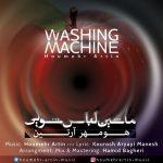 دانلود موزیک هومهر آرتین به نام ماشین لباسشویی