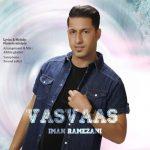 دانلود موزیک ایمان رمضانی به نام وسواس