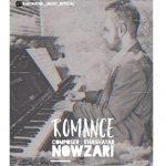 دانلود موزیک  به نام داستان عاشقانه
