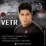 دانلود موزیک محمد وتر به نام چی میشد