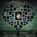 دانلود موزیک محمد شبان به نام لبخند قاب عکس