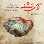 دانلود موزیک محمدرضا خردمند و حمید کوچک کوتیانی به نام آبِ تشنه