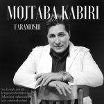 دانلود موزیک مجتبی کبیری به نام فراموشی